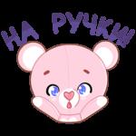 Мишка Теодор: cтикер №41