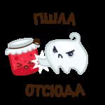 Блинчик и Сметанка: cтикер №29