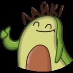 Авокадик: cтикер №20