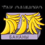 Бананос: cтикер №30