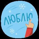 Зимние каникулы: cтикер №6