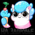 Мороженко: cтикер №26