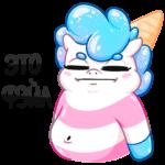 Мороженко: cтикер №37