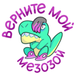 Тираннозавр Дино: cтикер №11