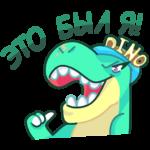 Тираннозавр Дино: cтикер №20