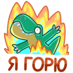 Тираннозавр Дино: cтикер №26