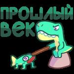 Тираннозавр Дино: cтикер №30
