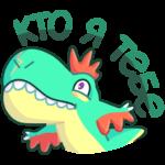 Тираннозавр Дино: cтикер №34