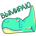 Тираннозавр Дино: cтикер №47