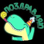 Тираннозавр Дино: cтикер №48