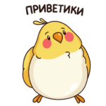 Птенчик: cтикер №1