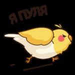 Птенчик: cтикер №3