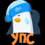 Пингвин Джордж: cтикер №9
