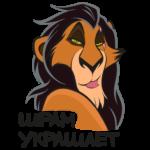 Король Лев: cтикер №7