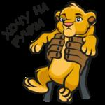 Король Лев: cтикер №14
