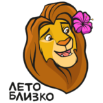 Король Лев: cтикер №18