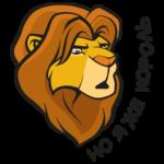 Король Лев: cтикер №28