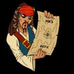 Капитан Джек Воробей: cтикер №7