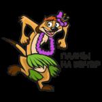 Тимон и Пумба: cтикер №29