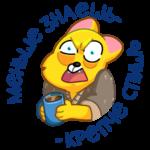 Классный Кот: cтикер №7