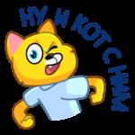 Классный Кот: cтикер №30