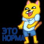 Классный Кот: cтикер №31