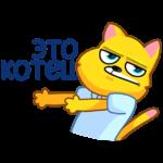 Классный Кот: cтикер №33