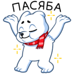 Миша Белый: cтикер №46