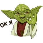 Праздничный мастер Йода: cтикер №14
