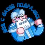 Мороз и Санта: cтикер №7