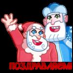 Мороз и Санта: cтикер №11
