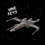 Звёздные Войны. Стороны Силы: cтикер №19