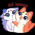 Миу-Мяу и Кусалочка: cтикер №47