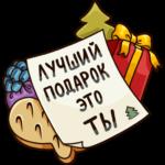 Новогоднее настроение: cтикер №3
