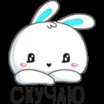 Кролик: cтикер №34
