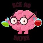 Мозг: cтикер №2