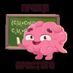Мозг: cтикер №4