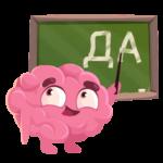 Мозг: cтикер №5