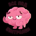 Мозг: cтикер №15