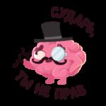 Мозг: cтикер №19