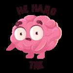 Мозг: cтикер №23