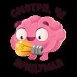 Мозг: cтикер №30