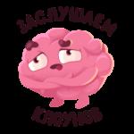 Мозг: cтикер №35