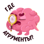 Мозг: cтикер №37