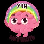 Мозг: cтикер №41