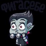 Граф Дракула: cтикер №16