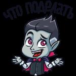Граф Дракула: cтикер №19