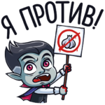 Граф Дракула: cтикер №21
