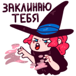 Имбирная ведьмочка: cтикер №9