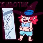 Имбирная ведьмочка: cтикер №24